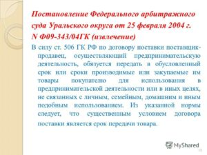 Гк рф ст 506