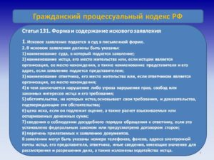 Ст 131 ст 132 гк рф