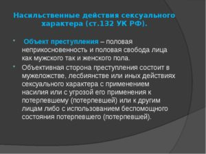 Ст132 ук рф